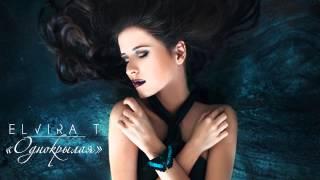 Elvira T - Однокрылая [премьера песни]