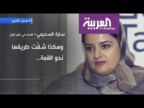 صناع التغيير | سارة السحيمي.. قائدة في عالم المال