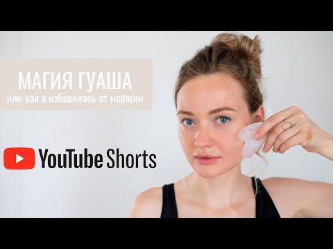 Как пользоваться гуаша? #shorts