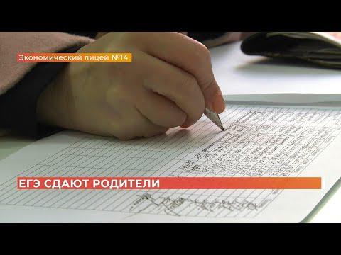 Родители ростовских выпускников сдали ЕГЭ по русскому языку / Первый Ростовский телеканал