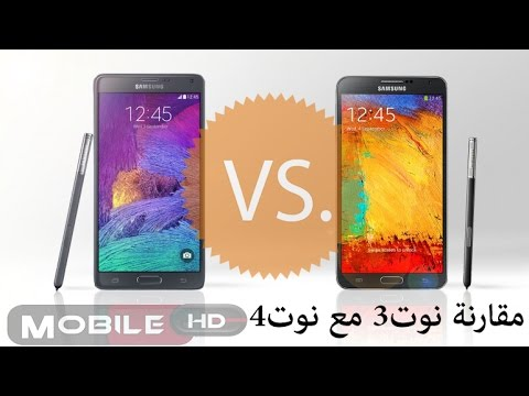 مقارنة بين نوت 3 و نوت 4 | Galaxy Note 3 vs Note 4