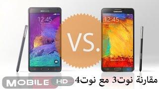 مقارنة بين نوت 3 و نوت 4   Galaxy Note 3 vs Note 4