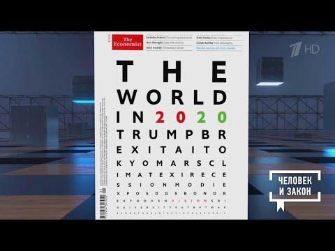 The Economist: прогноз на 2021-й год. Человек и закон. Фрагмент выпуска от 15.01.2021