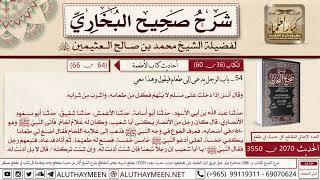 2070 - 3550 باب الرجل يدعى إلى طعام فيقول هدا معي حديث أبو مسعود...