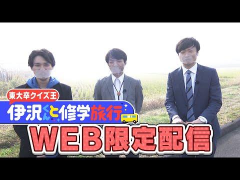 【WEB限定】二階堂&伊沢&川西のSPコメント!!『伊沢くんと修学旅行』12/12(土)【TBS】