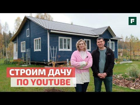 Синий каркасник для дачников: как москвичи строили дом по YOUTUBE // FORUMHOUSE