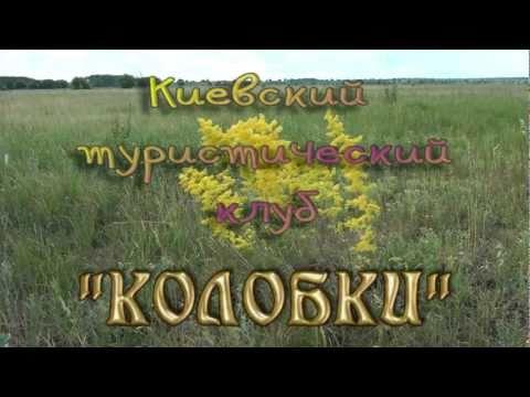 """Киевский турклуб """"Колобки"""""""