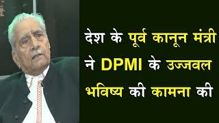 DPMI मेे मनाया गया देश के पूर्व कानून मंत्री शान्ति भूषण जी का जन्मदिवस।