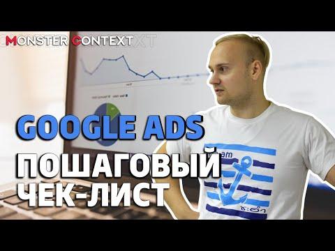 Вебинар: Чек-Лист по настройке Google Ads на Поиск