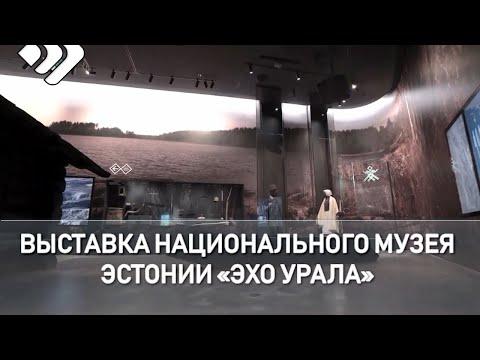 """Быт и традиции финно-угорских народов показывает выставка национального музея Эстонии """"Эхо Урала""""."""