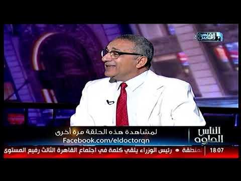 الناس الحلوة | الشخير وعلاجه مع د هشام ابراهيم