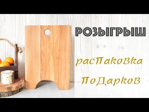 РОЗЫГРЫШ - ПОЗДРАВЛЕНИЕ ☆ Изделия из НАТУРАЛЬНОГО дерева