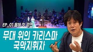 국악지휘자 홍희철 다시보기
