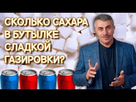 Сколько сахара в бутылке сладкой газировки? - Доктор Комаровский