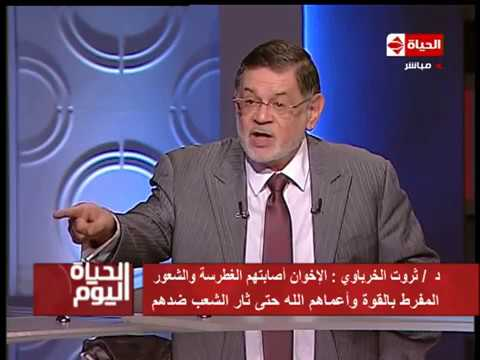 الحياة اليوم - د/ ثروت الخرباوي : الإخوان وضعوا الله سبحانه وتعالي موضع تجارة طمعاً فى الحكم