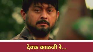 Sad Marathi Whatsapp Status || देवाक काळजी रे Redu movie || PRproductions