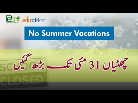 BIG ANNOUNCEMENT by Government of Pakistan - Vacations Extended