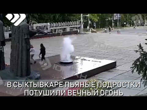СК возбудил дело в отношении двух школьниц, которые потушили шампанским Вечный огонь