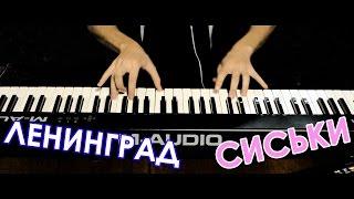 NikitaSXB   Ленинград - Сиськи   Piano Cover
