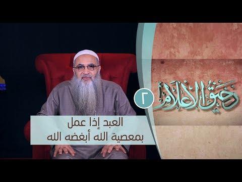 العبد إذا عمل بمعصية الله أبغضه الله |ح2 | رحيق الأعلام | الشيخ الدكتور أحمد النقيب