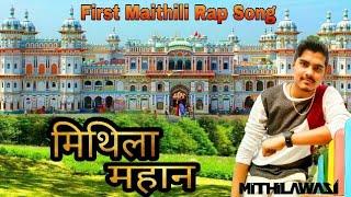 MITHILA MAHAAN (मिथिला महान) || The First Maithili Rap Song || MITHILAWASI