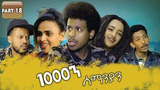 New Eritrean Series movie 2019 1080 part 18/ 1000ን ሰማንያን 18 ክፋል