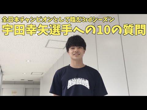 【卓球/Tリーグ】宇田幸矢選手への10の質問【琉球アスティーダ】