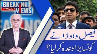 Breaking Views With Malick | Water crisis: Why is Pakistan running dry? | 11 Nov 2018 | 92NewsHD