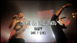 MIYAGI & Эншпиль - Кайф (OFFICIAL VIDEO Saint.P Live)