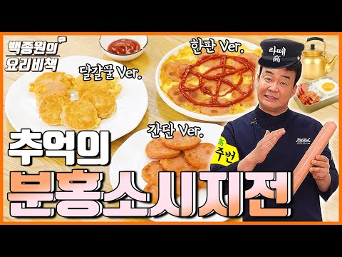 Youtube Korean Cooking Recipe Memories of Pink Sausage Exhibition