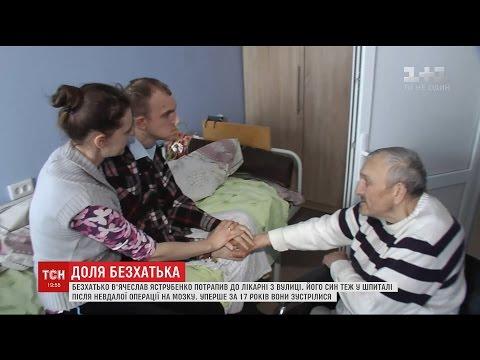 Зустріч через 17 років: журналісти розшукали сина безхатька, якого врятували від смерті в Києві