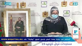 Bilan du Covid-19 : Point de presse du ministère de la Santé (24-06-2020)