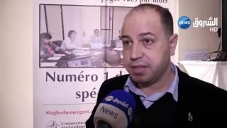Maghreb Emergent: lancement du site Fanzone.dz