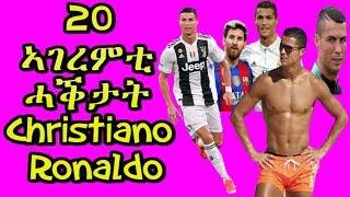 20 ኣገረምቲ ሓቕታት Christiano Ronaldo -  RBL TV Entertainment