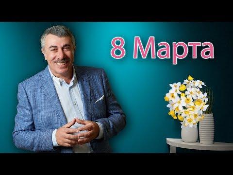 Поздравление с 8 Марта от доктора Комаровского