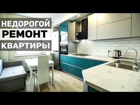 НЕДОРОГОЙ РЕМОНТ однокомнатной квартиры 40 м2 | Обзор и решения photo