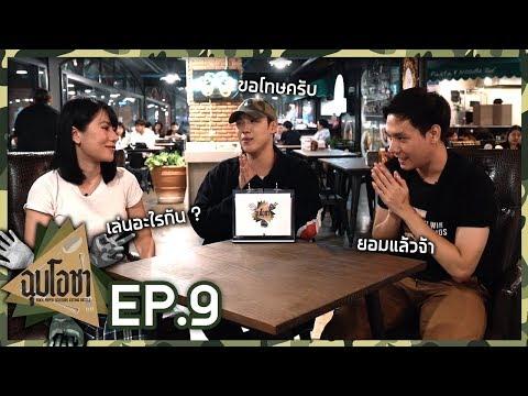 ฉุบโอชา EP.9 | ฝ้าย VS กัน | เพื่อนรักหักเหลี่ยมโหด !!! #อร่อยadvance