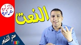 النعت فى 3 دقائق فقط 😍 ذاكرلي عربي