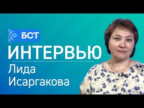 Лида Исаргакова. Безопасность детей.