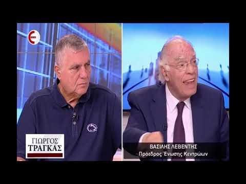 Βασίλης Λεβέντης με το Γιώργο Τράγκα (Νέο Κανάλι, 22-10-2018)