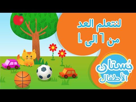 لنتعلم العد من 6 لـ 10 - فيديو تعليمي للأطفال