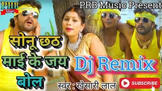 Khesari Lal Yadav Chhath Puja song 2018 DJ Remix Sonu hamara Pe Bharosa kahe Naikhe \#i