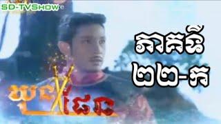 រឿងឃុនផែន_ភាគទី២២-ក|khun_phen_part22-A|TV5  Cambodia|SD-TVShow