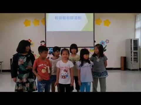 低年級閩南語祝福語敬師活動 - YouTube