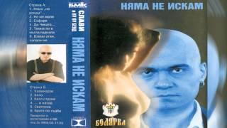 Ку-ку Бенд - Няма не искам (Instrumental)