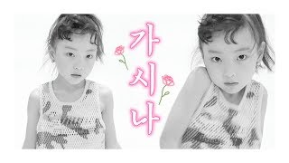 8살 채민이가 추는 선미의 가시나 Gashina 댄스 커버 DANCE COVER | 클레버tv