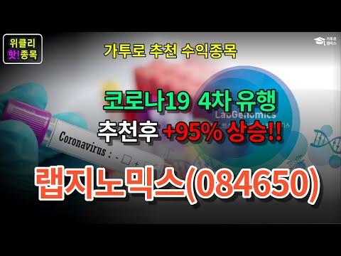 💎위클리핫!종목(국내)-랩지노믹스(084650), 코로나19 4차 유행!