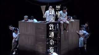 オペラシアターこんにゃく座 オペラ『想稿・銀河鉄道の夜』2017年3月ツアー