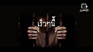 อบเชย -  New Single | lookkonlek official  [ Teaser ]