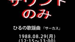 「ひるの歌謡曲(OP)」1988.08.29